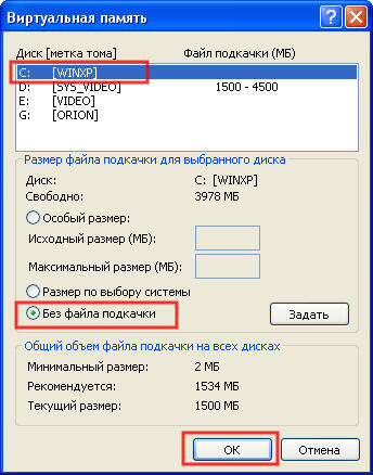 Windows 7: как оптимизировать файл подкачки? - Netler ru