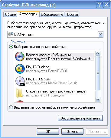 скачать программу для автозапуска диска бесплатно