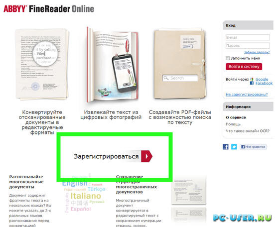 Регистрация в finereader online