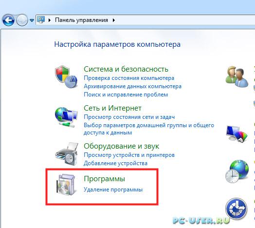 основные программы для Windows 7 - фото 2