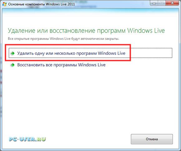 как удалить windows live