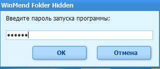 вводим пароль для доступа к скрытым папкам