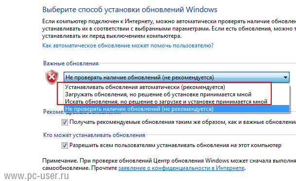 включить обновление Windows