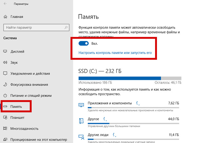 Контроль памяти в Windows 10